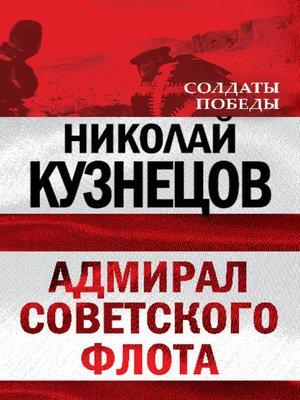 cover image of Адмирал Советского флота