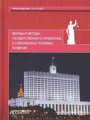 cover image of Формы и методы государственного управления в современных условиях развития