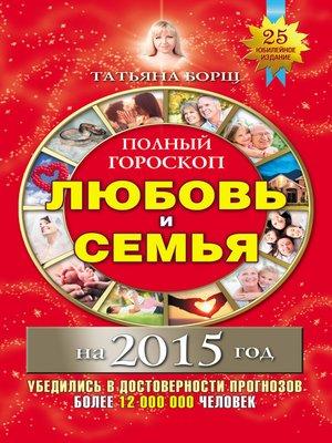 cover image of Полный гороскоп. Любовь и семья на 2015 год