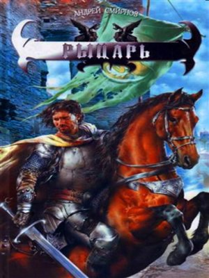 cover image of Рыцарь