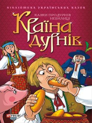 cover image of Країна дурнів