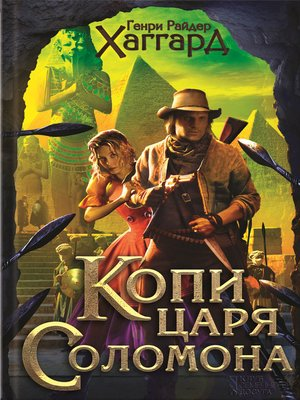 cover image of Копи царя Соломона. Приключения Аллана Квотермейна. Бенита (сборник)