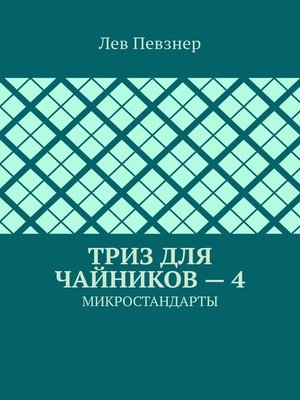 cover image of ТРИЗ для «чайников» – 4. Микростандарты