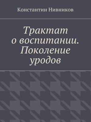 cover image of Трактат о воспитании. Поколение уродов