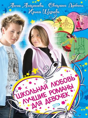 cover image of Школьная любовь (сборник)