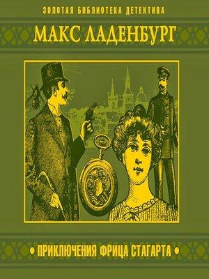 cover image of Приключения Фрица Стагарта
