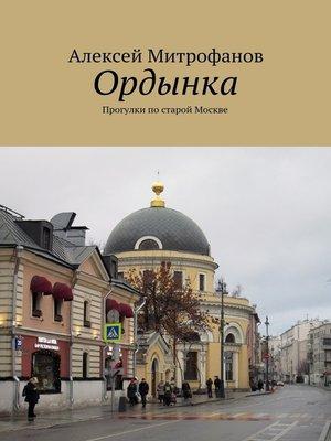 cover image of Ордынка. Прогулки постарой Москве