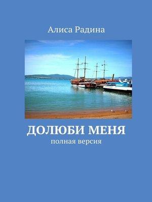 cover image of Долюбименя. Полная версия