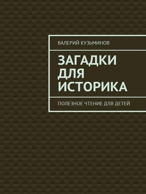 cover image of Загадки дляисторика. Полезное чтение детям