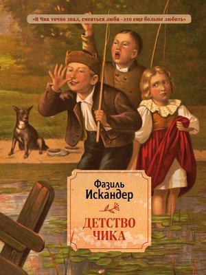 cover image of Детство Чика