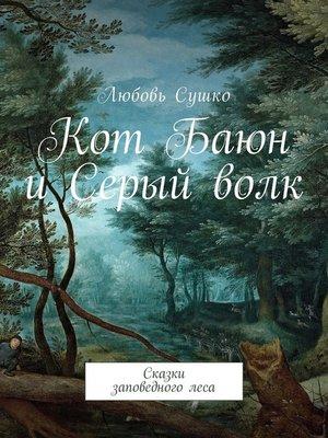 cover image of Кот Баюн иСерыйволк. Сказки заповедноголеса