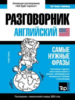 cover image of Английский разговорник и тематический словарь 3000 слов