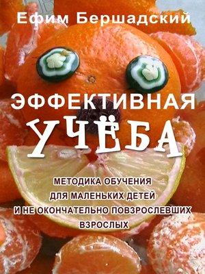 cover image of Эффективная учёба. Методика обучения для маленьких детей и не окончательно повзрослевших взрослых