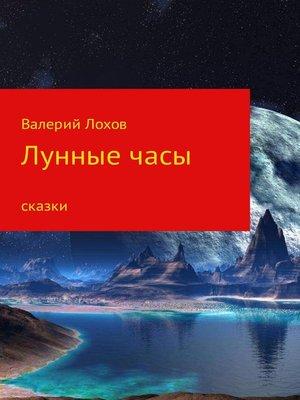 cover image of Лунные часы