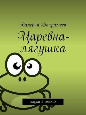 cover image of Царевна-лягушка. Сказка встихах