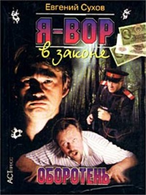 cover image of Оборотень