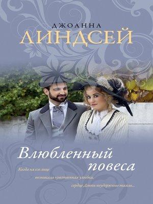 cover image of Влюбленный повеса