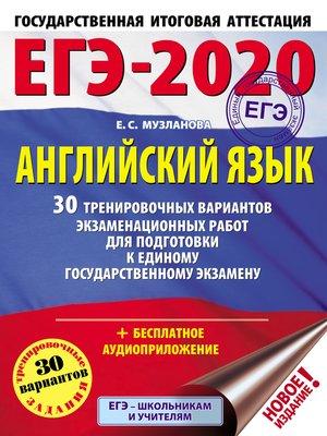 cover image of ЕГЭ-2020. Английский язык. 30 тренировочных вариантов экзаменационных работ для подготовки к единому государственному экзамену