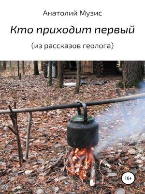 cover image of Кто приходит первый (из рассказов геолога)