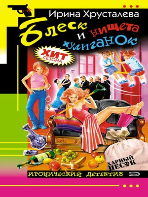 cover image of Блеск и нищета хулиганок