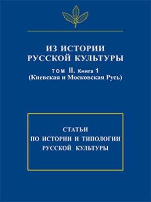 cover image of Из истории русской культуры. Т. II. Кн. 1. Киевская и Московская Русь