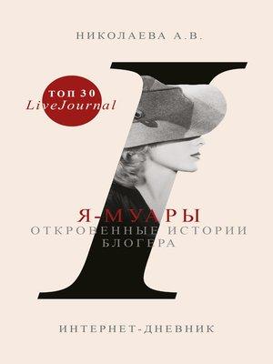 cover image of Я-муары. Откровенные истории блогера