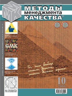 cover image of Методы менеджмента качества № 10 2008