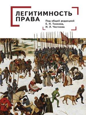 cover image of Легитимность права