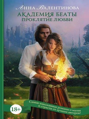 cover image of Академия Беаты. Проклятие любви