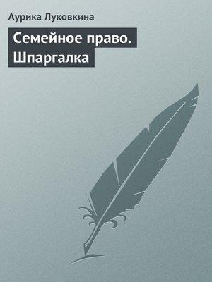 cover image of Семейное право. Шпаргалка
