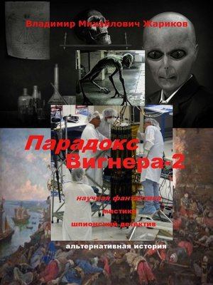 cover image of Парадокс Вигнера–2