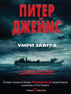 cover image of Умри завтра
