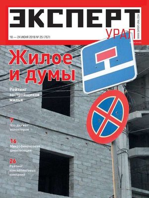 cover image of Эксперт Урал 25-2018