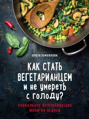 cover image of Как стать вегетарианцем и не умереть с голоду?