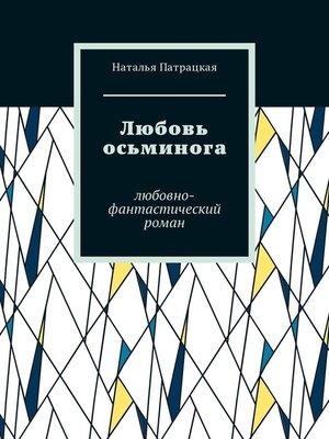cover image of Любовь осьминога. Любовно-фантастический роман