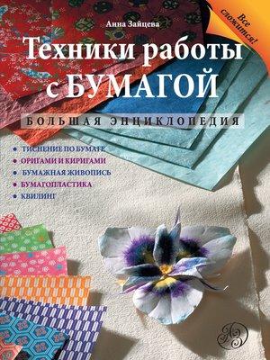 cover image of Техники работы с бумагой