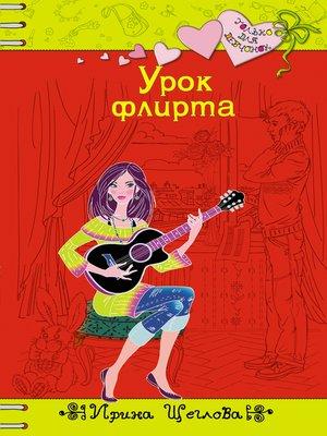cover image of Урок флирта