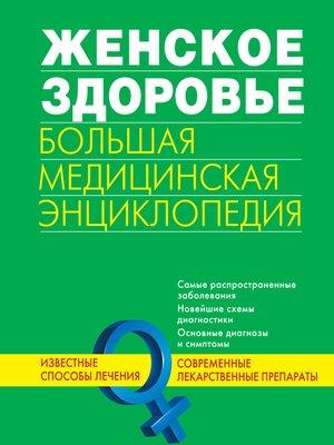 cover image of Женское здоровье. Большая медицинская энциклопедия