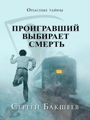cover image of Проигравший выбирает смерть