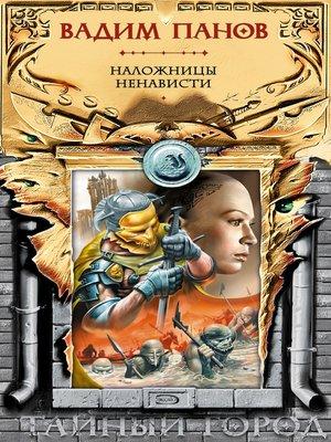 cover image of Наложницы ненависти