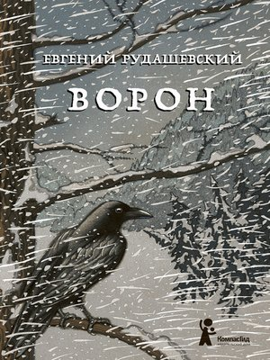 cover image of Ворон