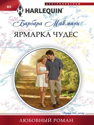 cover image of Ярмарка чудес