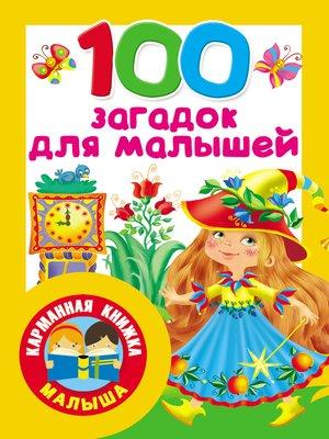 cover image of 100 загадок для малышей