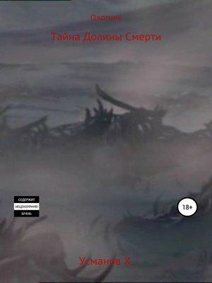 cover image of Охотник. Тайна Долины Смерти