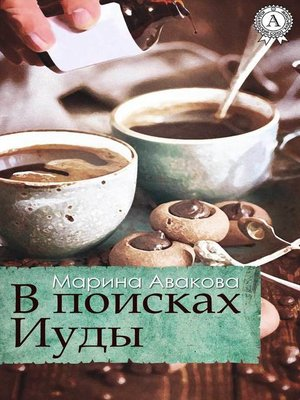 cover image of В поисках Иуды