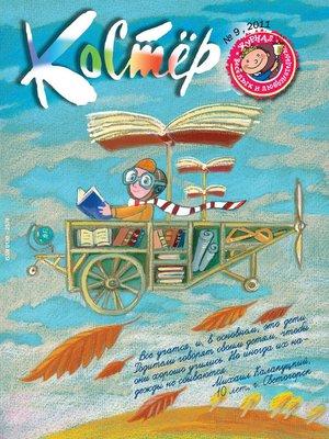cover image of Журнал «Костёр» №09/2011