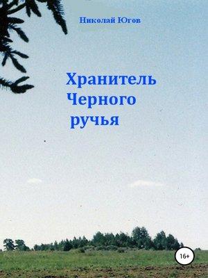 cover image of Хранитель Черного ручья