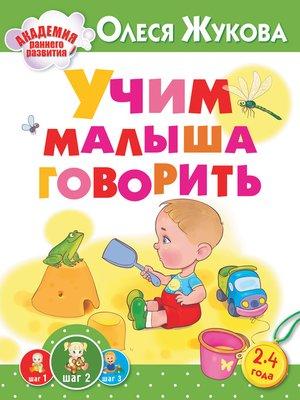 cover image of Учим малыша говорить