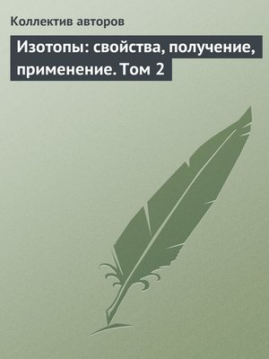 cover image of Изотопы