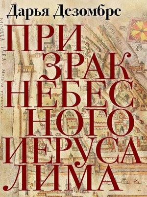 cover image of Призрак Небесного Иерусалима